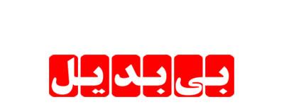 'Bibadil' means 'Unique' in persian language
