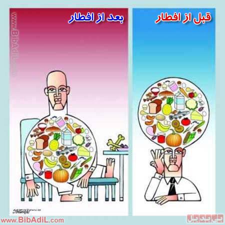 روزه - قبل و بعد از افطار - کاریکاتور - بی بدیل