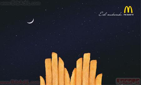 تبلیغ مخصوص مک دونالد به مناسبت فرا رسیدن ماه مبارک رمضان