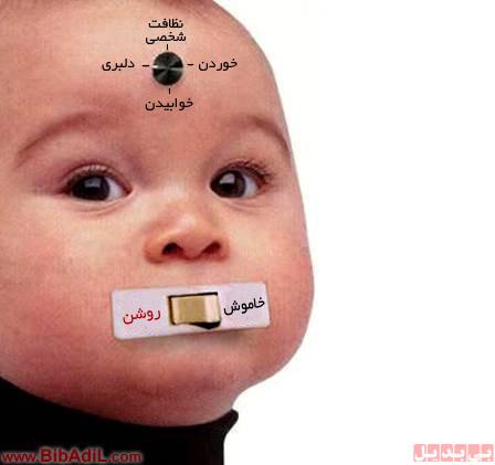 Ideal Baby - بچه ایده آل