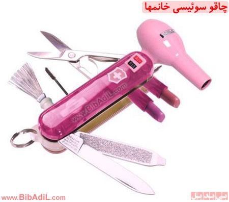 چاقو سوئیسی مخصوص خانمها