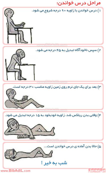بی بدیل - مراحل درس خواندن