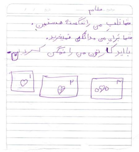 بی بدیل - نامه ای برای مداد نوکی
