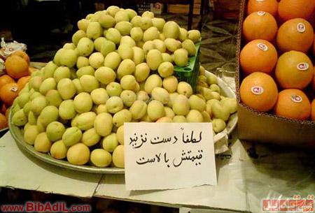 بی بدیل - قیمت میوه