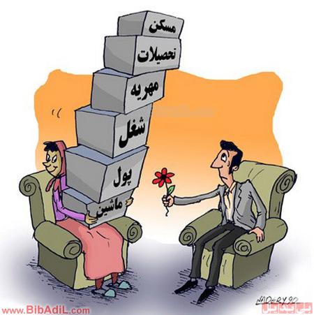 بی بدیل - مشکلات ازدواج جوانان