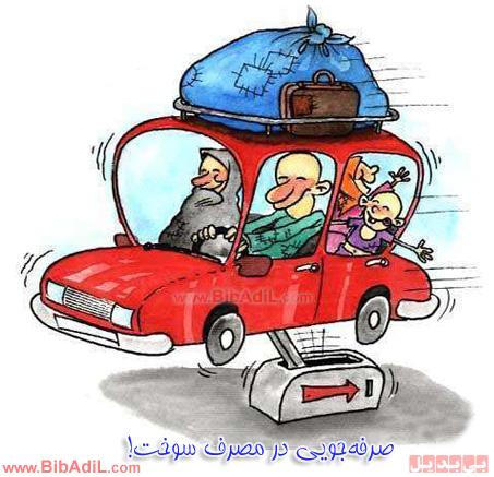 بی بدیل - صرفه جویی در مصرف سوخت