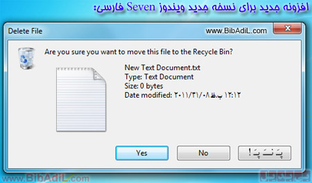 بی بدیل - افزونه جدید برای ویندوز فارسی