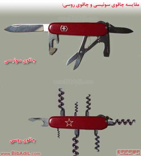 بی بدیل - مقایسه چاقوی سوئیسی و چاقوی روسی