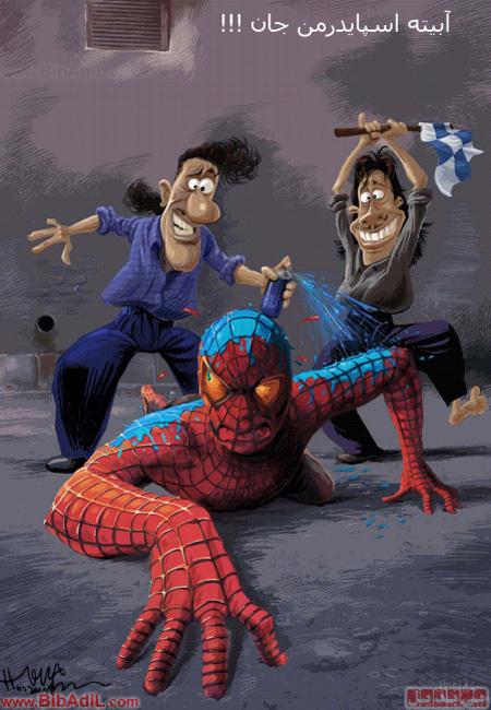 بی بدیل - مرد عنکبوتی در ایران!