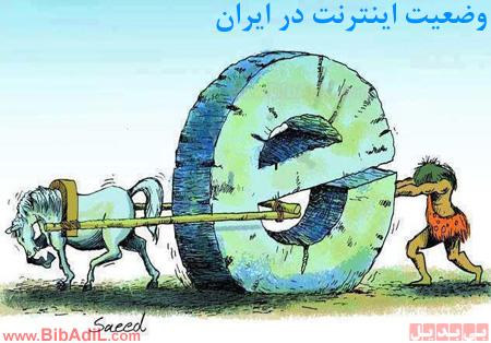 بی بدیل - وضعیت اینترنت در ایران
