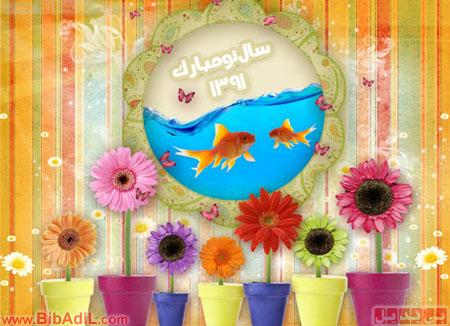 بی بدیل - اس ام اس تبریک عید نوروز 91