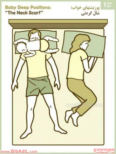بی بدیل - پوزیشن خوابیدن زن و شوهر در تختخواب