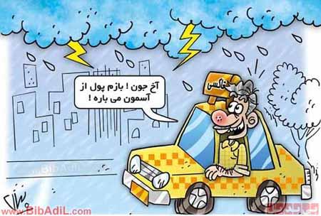 بی بدیل - رابطه بین تاکسی و باران