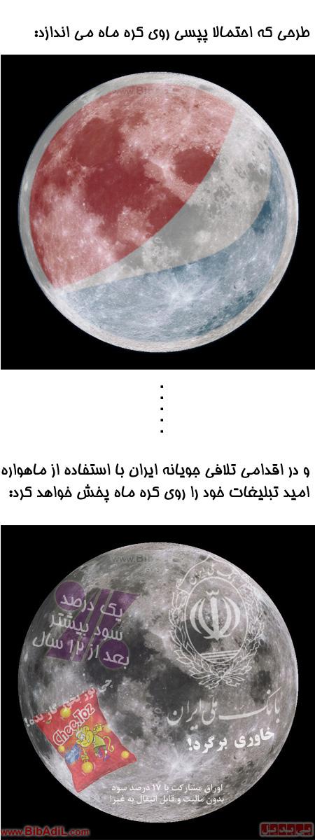 بی بدیل - لوگوی پپسی روی ماه