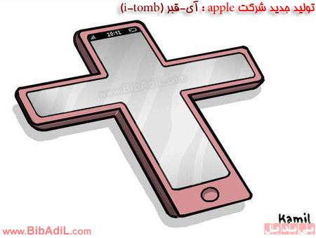 بی بدیل - گوشی جدید اپل: آی-قبر!