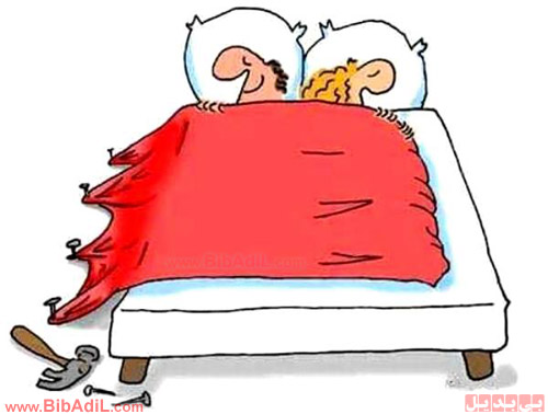 بی بدیل - روش خوابیدن با همسر